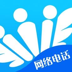 微微网络电话免费下载