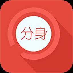 微信分身秘书红包版 v1.3 安卓版