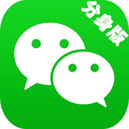 iPhone微信分身共存版(支持ios10) v6.6.7 苹果最新版