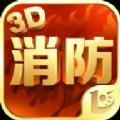 消防3D课堂APP v1.0.0