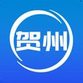 贺州生活网APP V1.3