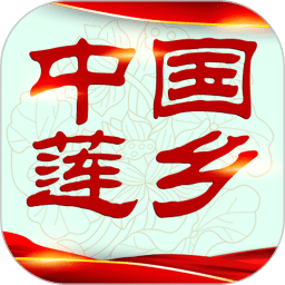 中国莲乡app