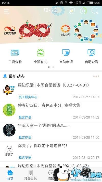 狐小e手机版下载