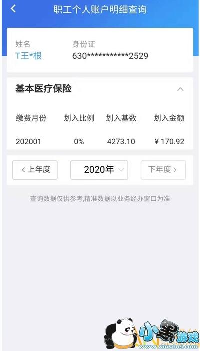 青海医保官方下载