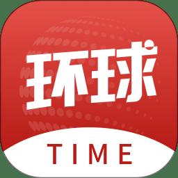 环球时报app手机版