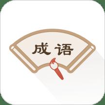 成语辞典新编版app