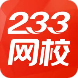 233网校考试通手机版