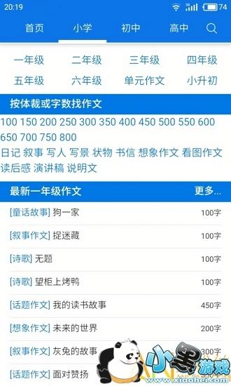 作文大全app下载安装