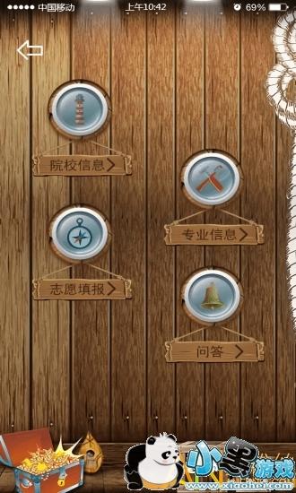 智愿星app官方下载