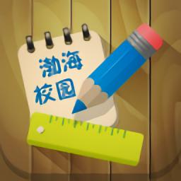 渤海校园app