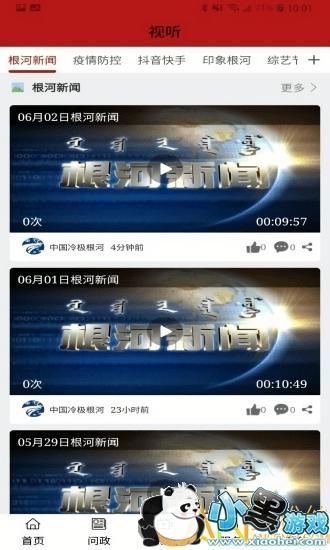中国冷极根河下载