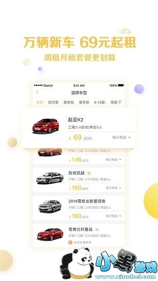 """""""神州租车app官方下载安装"""""""