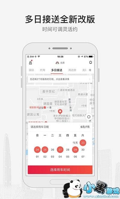 北京首汽约车官方下载