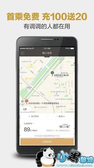 神州专车app下载安装安装手机版