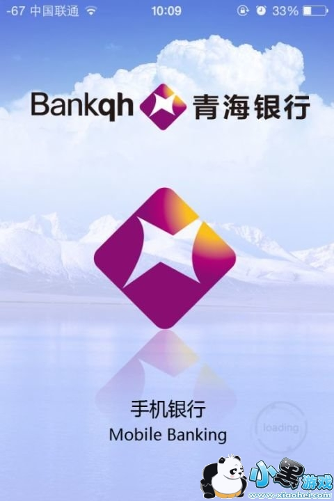 青海银行手机银行下载