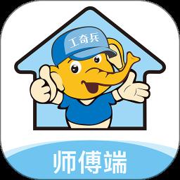 工奇兵app