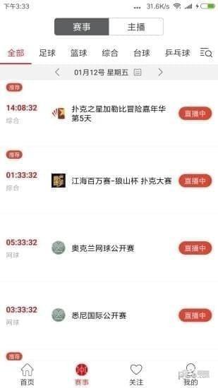 中国体育Apppcation下载安装