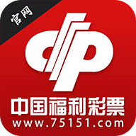 中国福利彩票app安卓客户端
