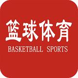 篮球体育最新版