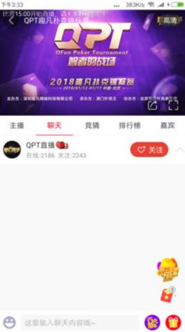 中国体育直播平台