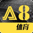 a8体育直播官网下载