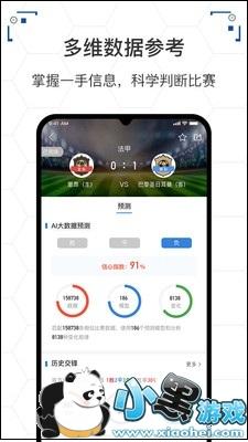 利用AI全方位分析赛事可能的结果以及情况