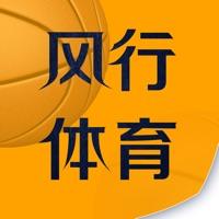 风行体育app下载