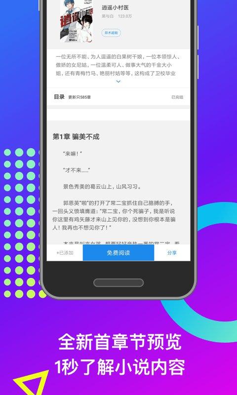 亚洲龙腾小说网