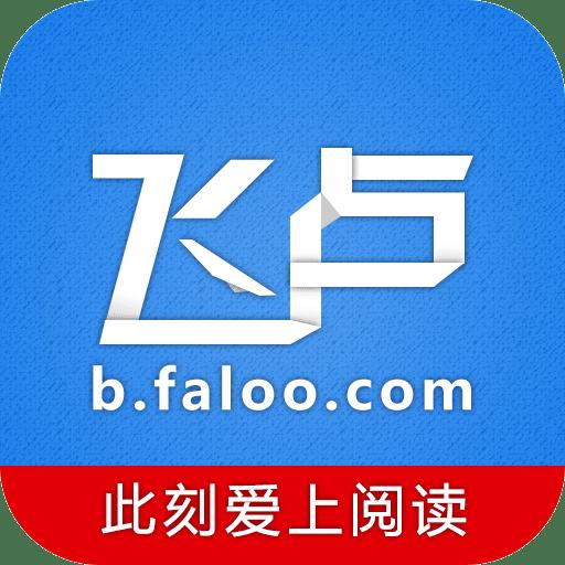 飞卢小说app v5.326绿色版