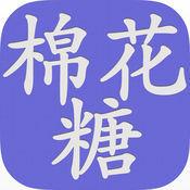 棉花糖小说app v4.02专业版