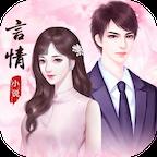 言情小说app v4.236专业版