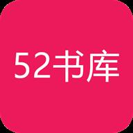 52书库app