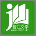 晋江文学城 5.2.5 安卓版