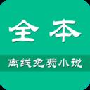 离线小说app下载