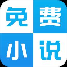 新免费小说书库app下载