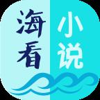 海看小说app下载