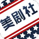 美剧社app v1