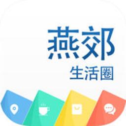 燕郊生活圈APP 1.755.170327 安卓正式版-系统工具排行榜