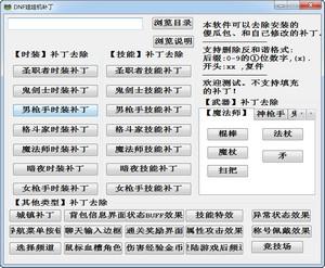 游久DNF娃娃机补丁 11.24-系统工具排行榜
