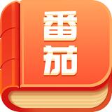 番茄小说邀请码破解版APP下载