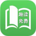 趣读免费小说APP安卓破解版下载