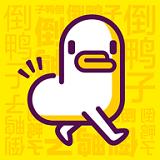 倒鸭子APP最新安卓版下载
