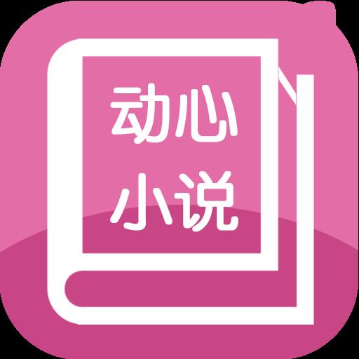 动心小说APP最新安卓版下载
