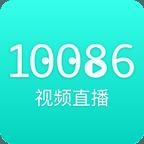 10086直播间 v1.0.2 安卓版