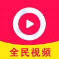 全民视频手机版下载  v1.5
