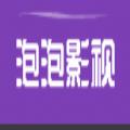泡泡影视手机客户端下载  v1.0.0
