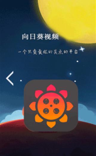 向日葵视频成人app