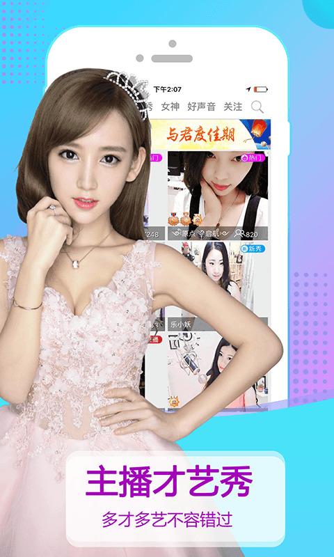 咪咪直播宝盒app