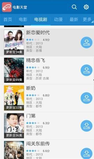 电影天堂2019