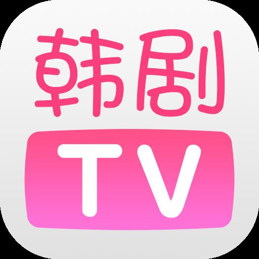 韩剧tv手机版本下载
